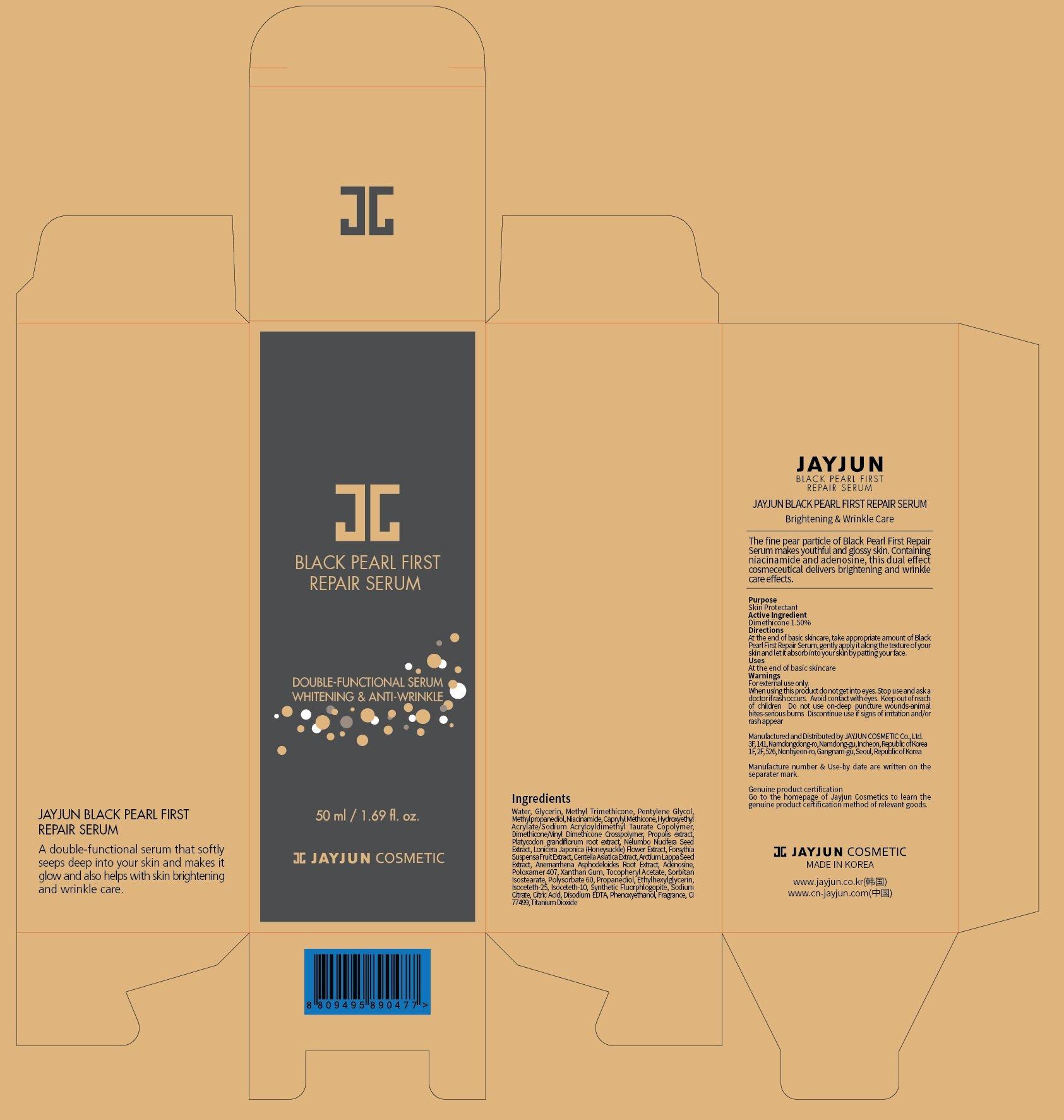 Jayjun black pearl first repair serum cream jayjun cosmetic coltd full full size image xflitez Images